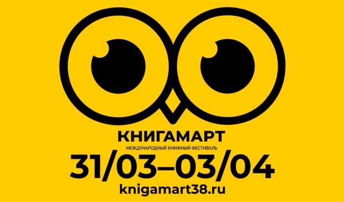 Участвовать всобытиях фестиваля «КНИГАМАРТ» можно невыходя издома