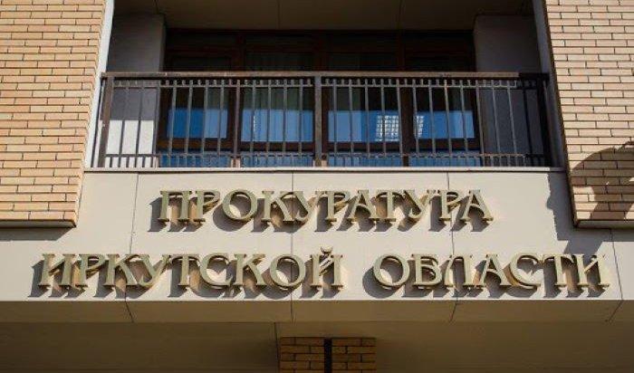 Прокуратура начала проверку по факту утечки аммиака на хладокомбинате в городе Иркутске