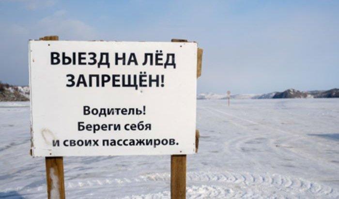 В Приангарье продолжают действовать 17 ледовых переправ