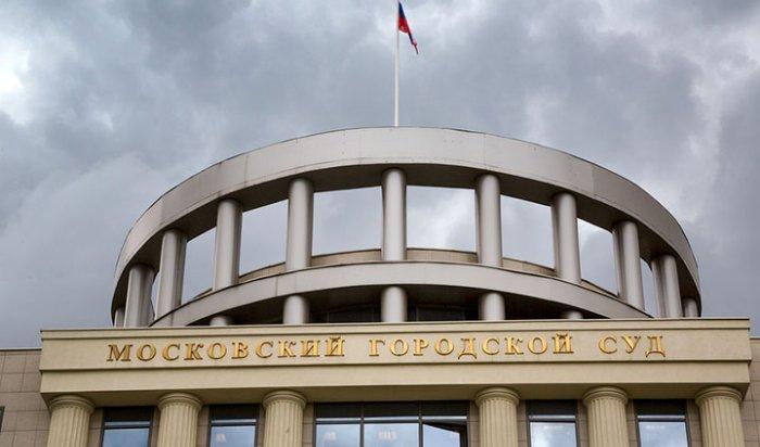 Суд запретил определенные действия ФБК иштабов Навального дорешения поиску обэкстремизме