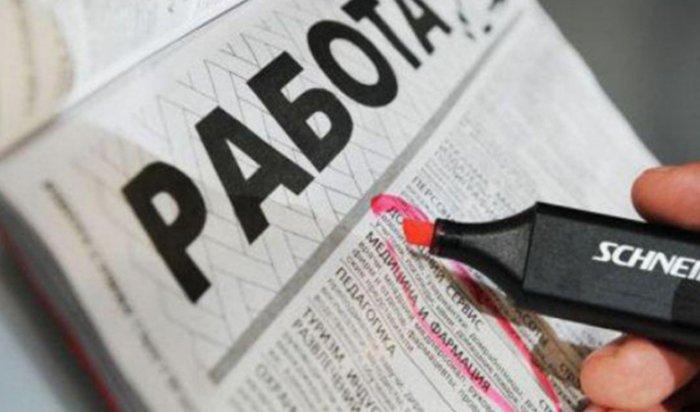 ВИркутске уровень безработицы вырос в5,5раза поитогам 2020года