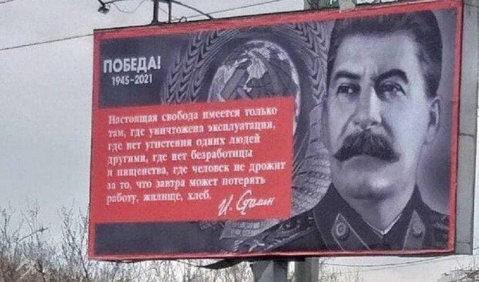 Баннеры спортретом ицитатами Сталина развесили наулицах Иркутска коДню Победы