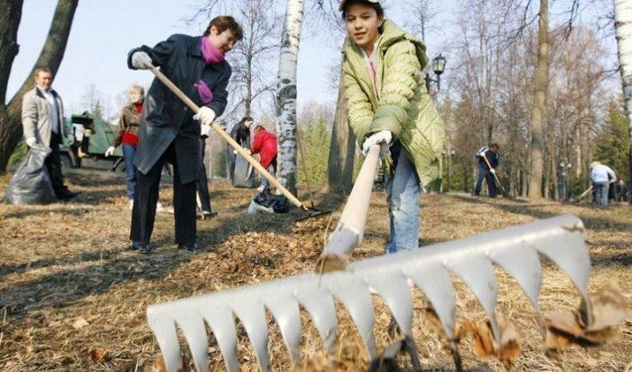 15мая вИркутске пройдет общегородской субботник