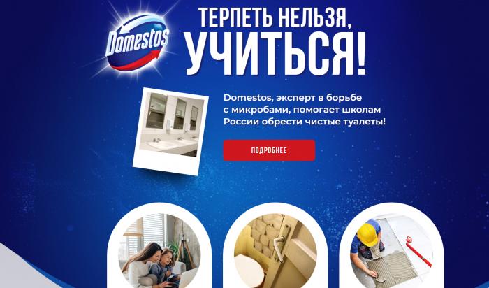 Прошел конкурс  Domestos на худший школьный туалет