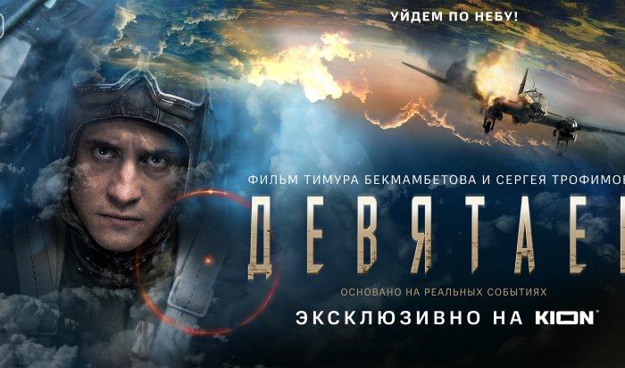 Вонлайн-кинотеатре KION состоится эксклюзивная  премьера фильма Тимура Бекмамбетова «Девятаев»