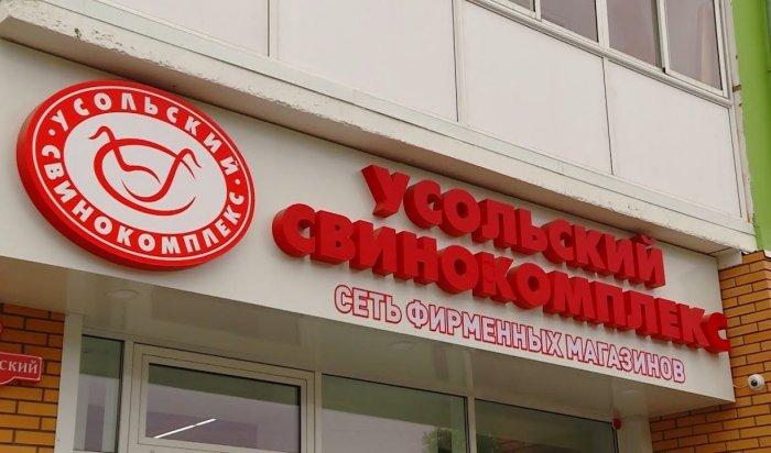 Деятельность СХПК «Усольский свинокомплекс» будет восстановлена после выполнения требований надзорных органов