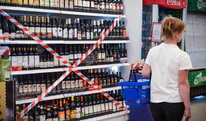 ВИркутске ограничат продажу алкоголя из-за школьных выпускных