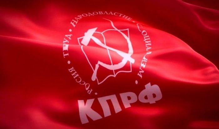 КПРФ утвердила иркутский список кандидатов навыборы вГосдуму