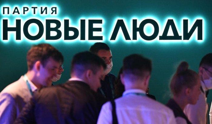 Партия «Новые люди» утвердила кандидатов в Госдуму от Иркутской области