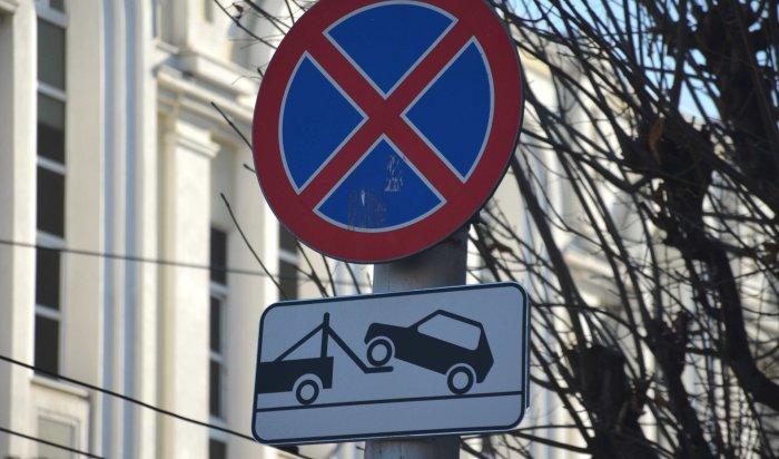 В Иркутске на улицах Овражная и Костромская запретили парковку автотранспорта