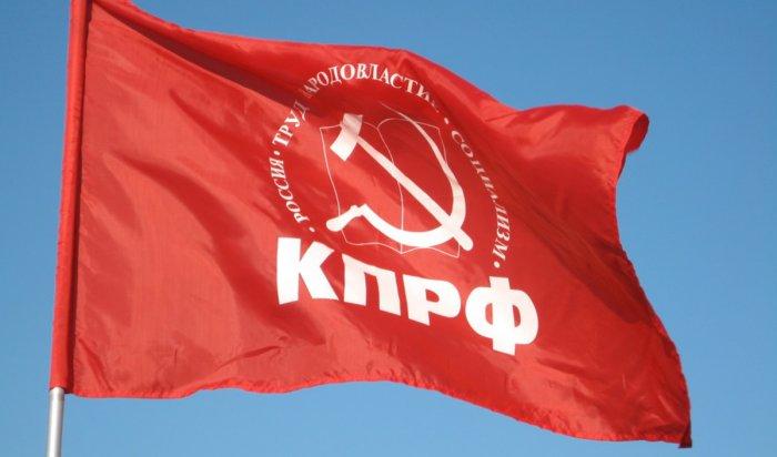 КПРФ выдвинула кандидатов на довыборы в заксобрание в Иркутске
