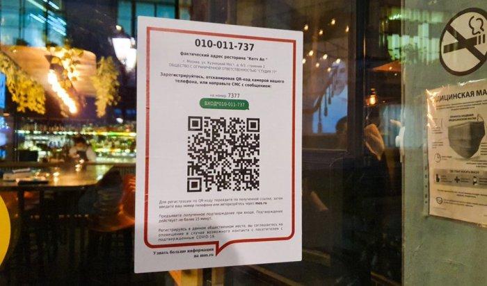 ВМоскве с19июля разрешат ходить врестораны без QR-кодов