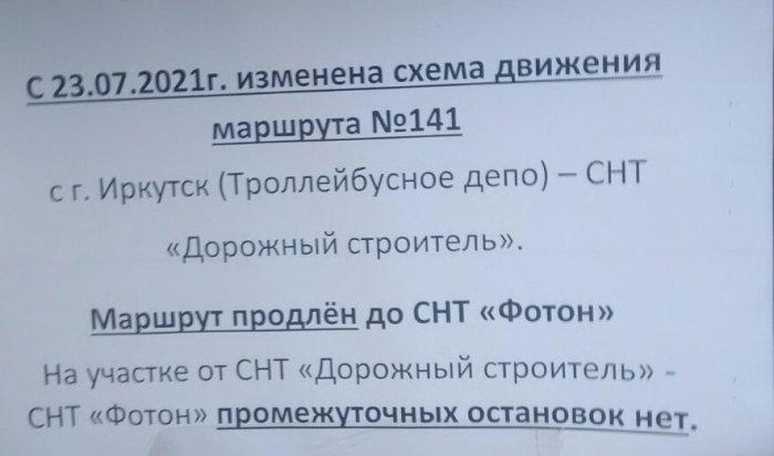 ВИркутске продлили садоводческий маршрут