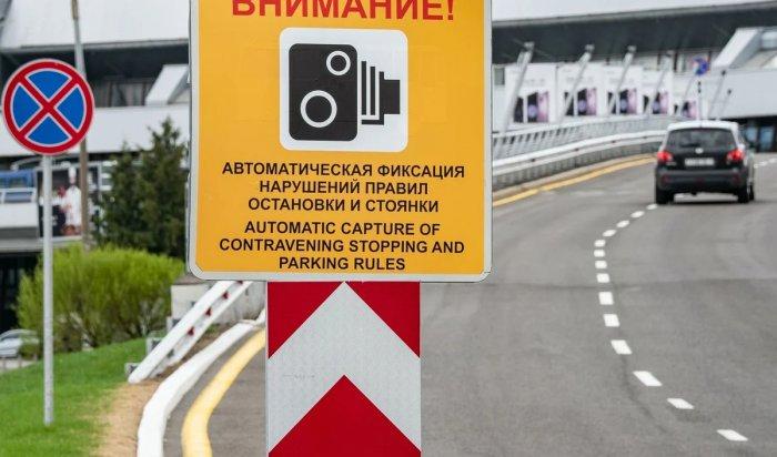 ВИркутске установили системы фотовидеофиксации нарушений