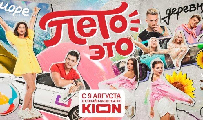 Вонлайн-кинотеатре KION состоится премьера нового тревел-шоу «Лето— это…» созвездами TikTok