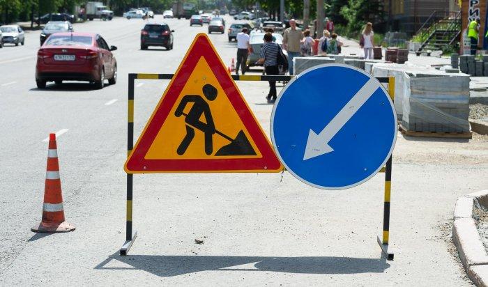 Движение по улице Трилиссера будет ограничено