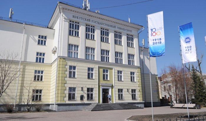 Иркутский государственный университет подал заявку на участие в конкурсе «Приоритет 2030»