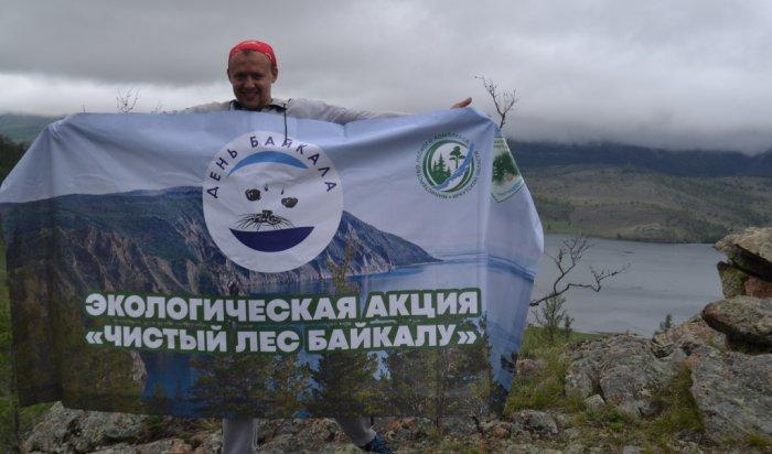 В Иркутской области прошла акция «Чистый лес Байкалу»