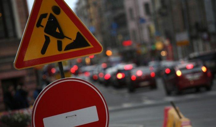 Движение транспорта поулице Набережная Иркута будет временно ограничено