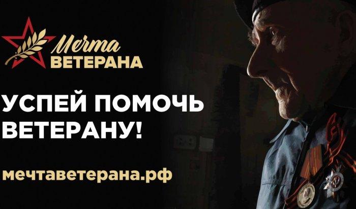 Иркутян приглашают присоединиться коВсероссийскому социальному проекту «Мечта ветерана»