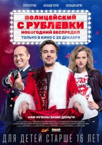Полицейский сРублевки: Новогодний беспредел