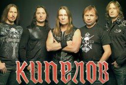 Концерт рок-группы «Кипелов»