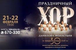 Хор Святоданилова монастыря
