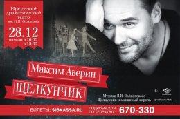 """Максим Аверин """"Щелкунчик"""""""