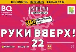 Концерт «Руки вверх!» вИркутске