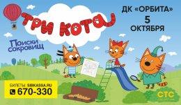 Три кота вИркутске