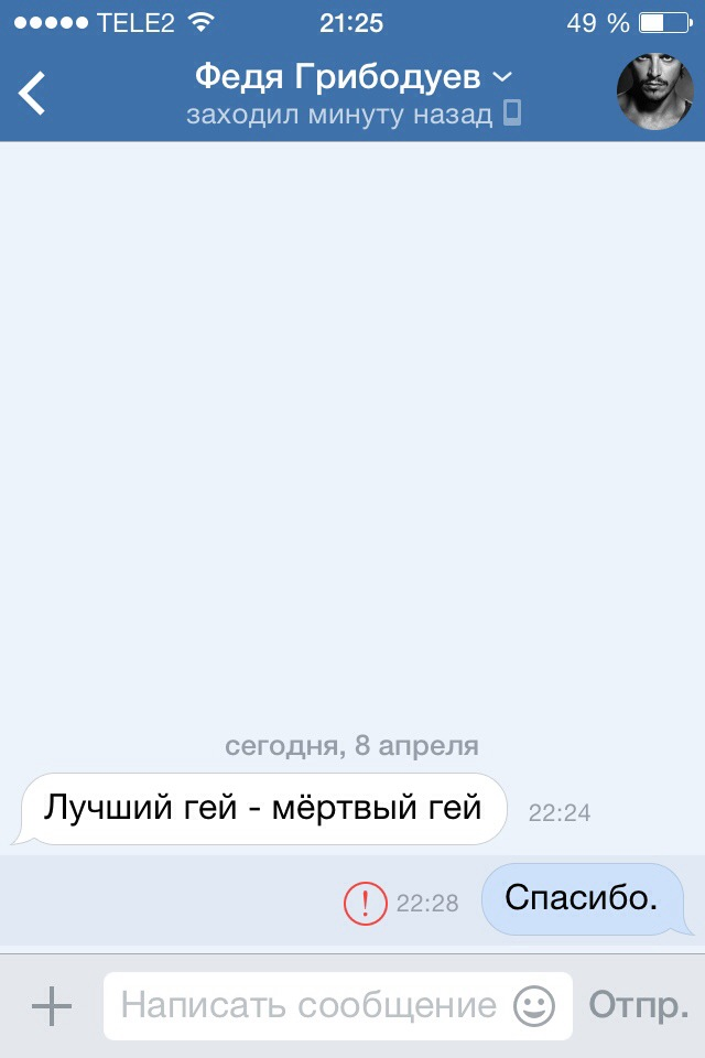 В Иркутске угрожают гей-активисту, который претендует на кресло в Думе