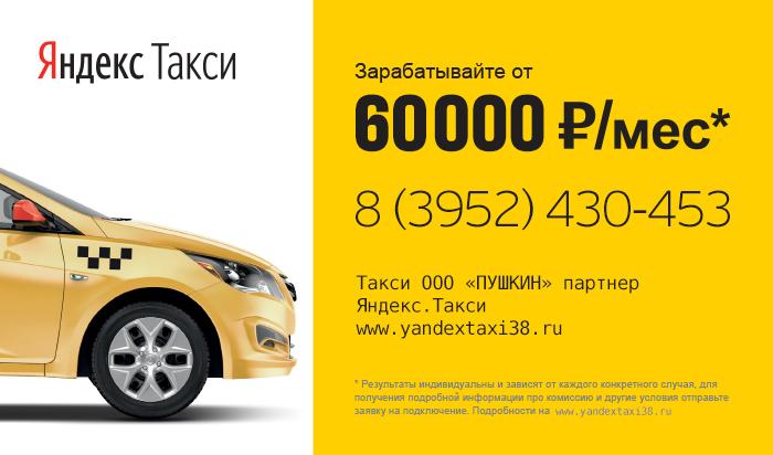 подключить электродвигатель работа в иркутске яндекс вакансии ехать Волгограда