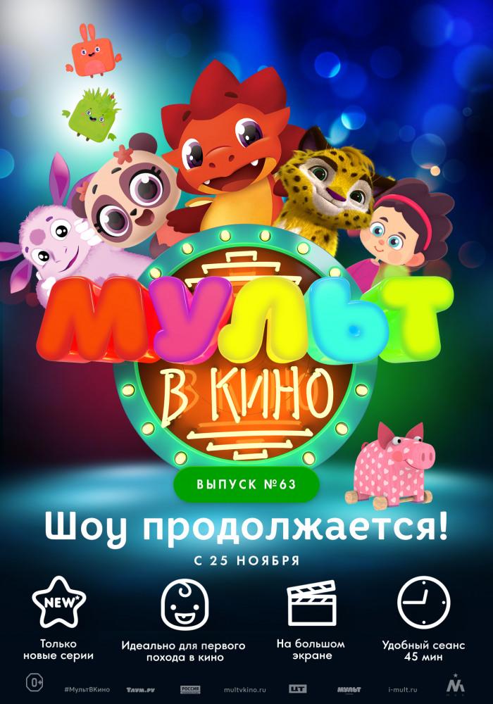 Владивосток кино и мульт